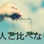 【名言】他人と比べないことは幸せな人になる近道!今すぐ嫉妬心から解放するべし