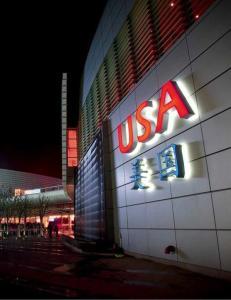 USAP nighttime Shanghai2010