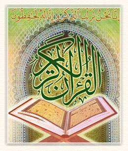 https://i0.wp.com/www.inplainsite.org/assets/images/Quran-Bg.jpg