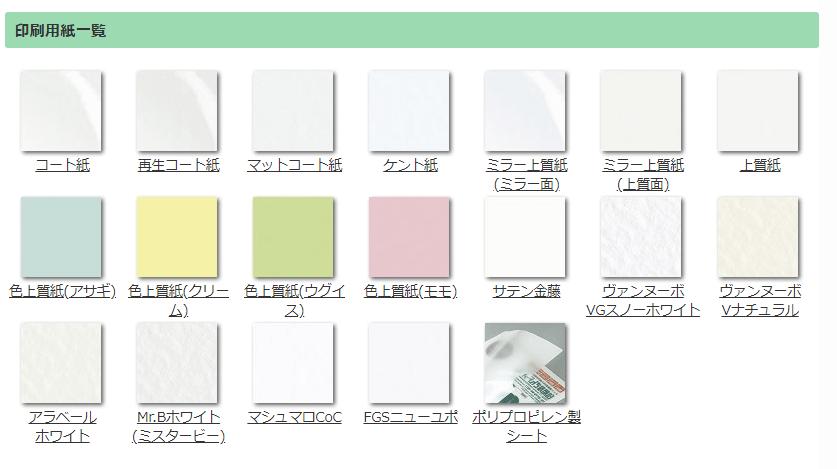印刷する上で知っておくべき紙の種類とは?特殊紙って何 ...