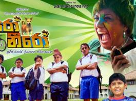 """Hero Nero"" Sinhala Movie"