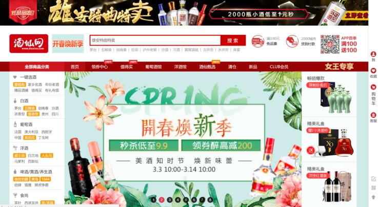 Jiuxian - ecommerce