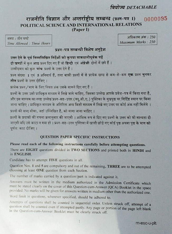civil services mains essay paper 2010