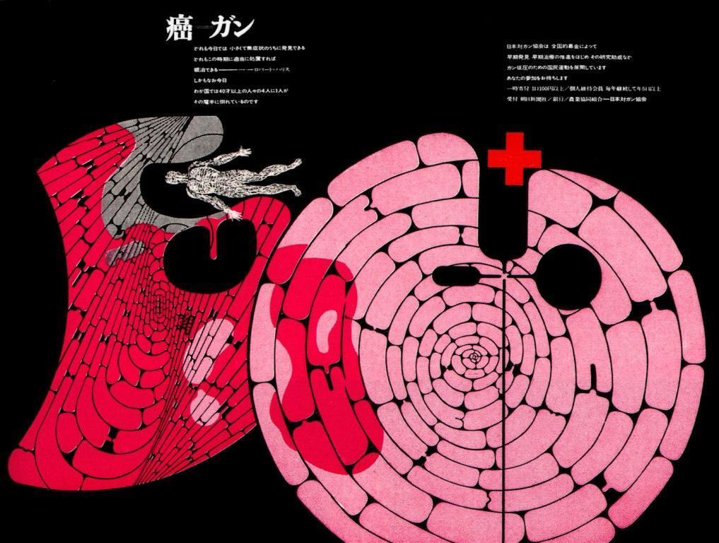japao-cartazes (14)