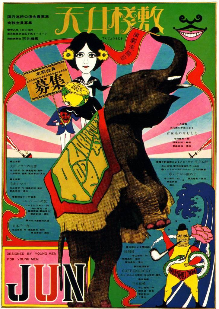 japao-cartazes (17)