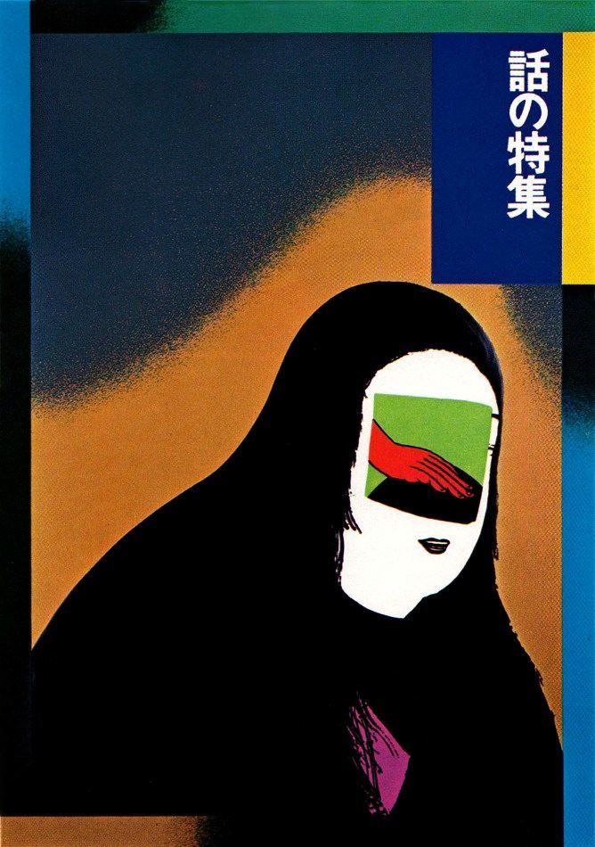 japao-cartazes (7)