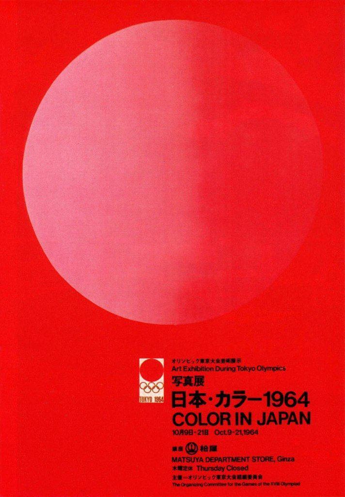 japao-cartazes (9)