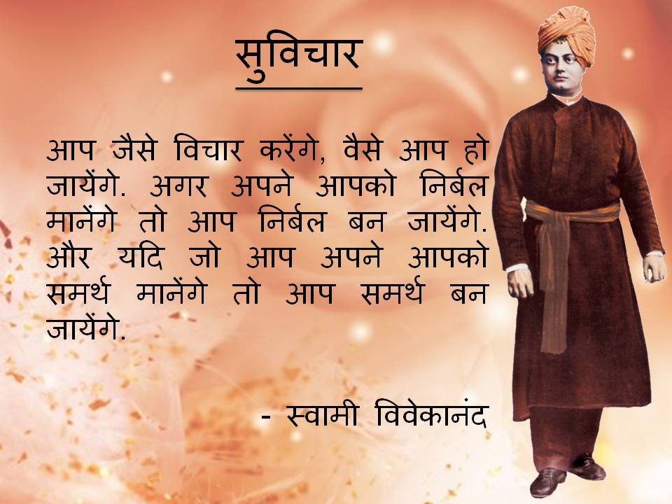 Chanakya Hindi Quotes Wallpaper Swami Vivekananda Suvichar In Hindi Pictures Inspiring