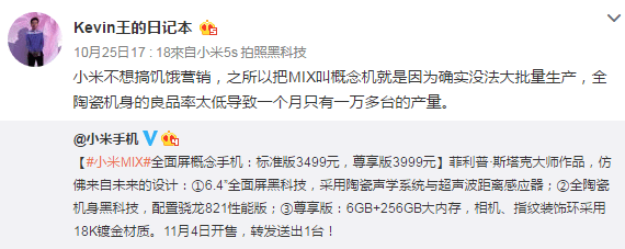 ihs-kevin-xiaomi-mix