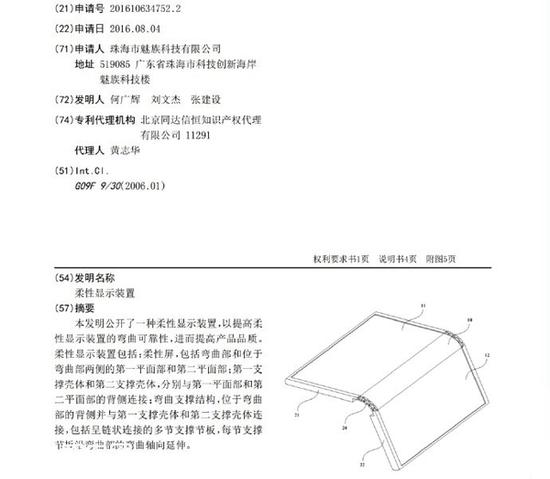 meizu-flexible-display