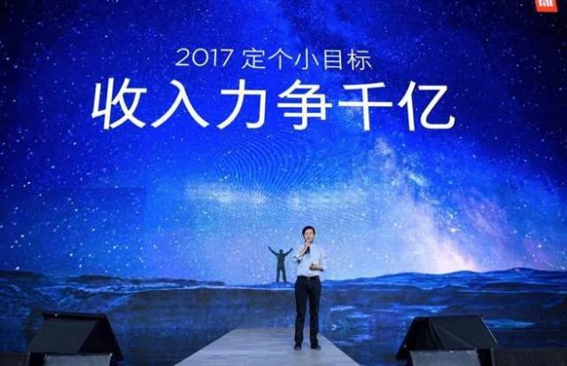 xiaomi-2017-target