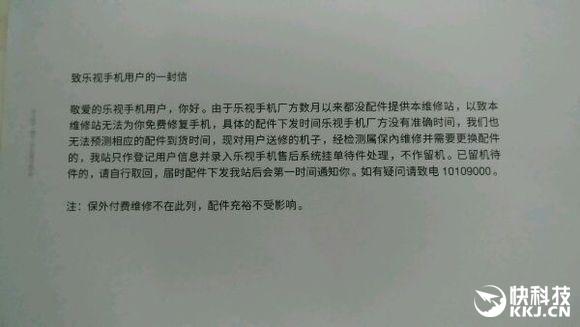 leeco-closing-shanghai-service-center