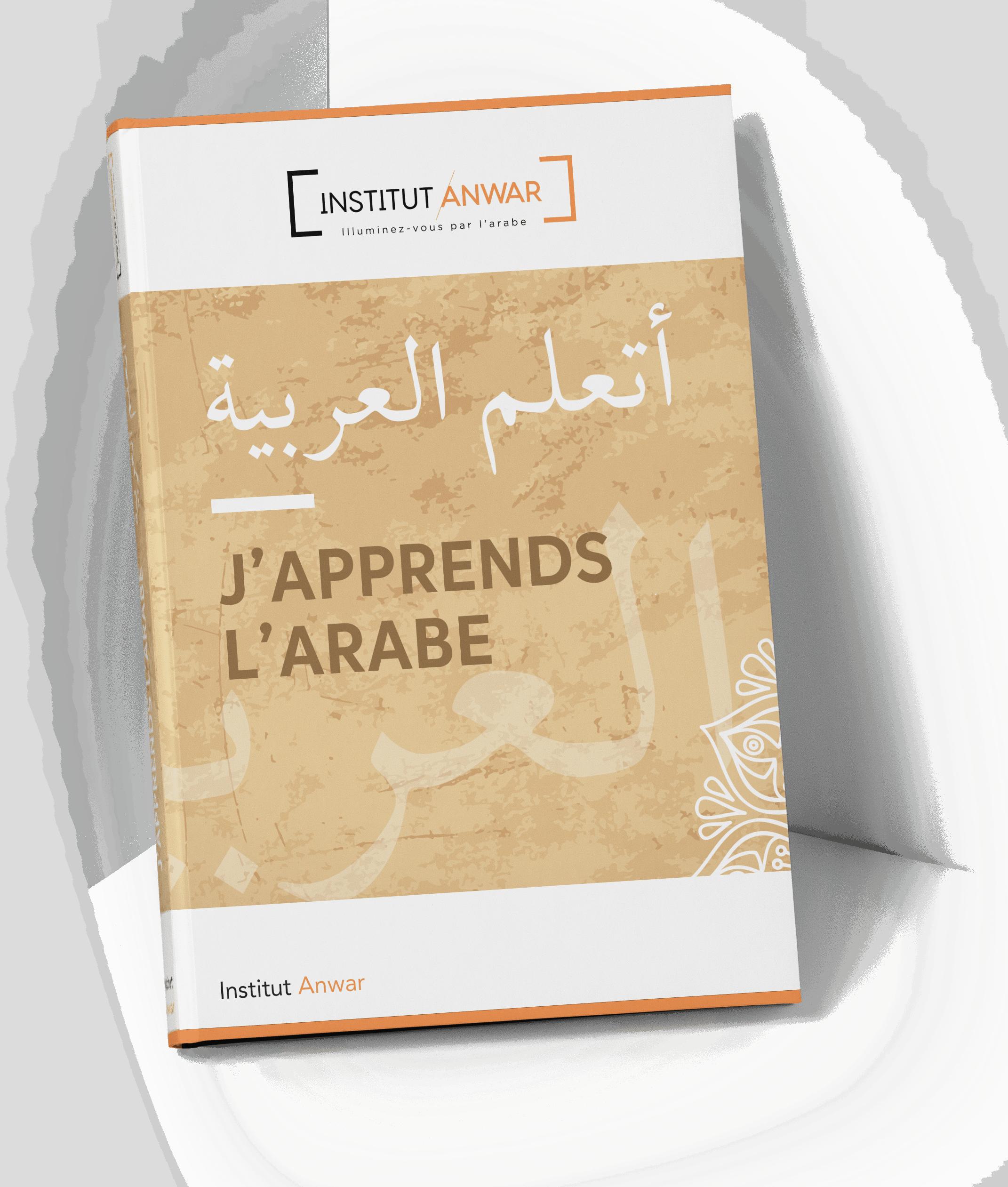 Alphabet Arabe Lire Ecrire Et Apprendre L Alphabet Arabe