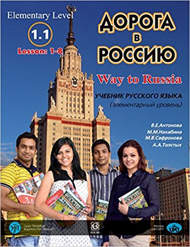 Way to Russia 1.1 with 3 CDs