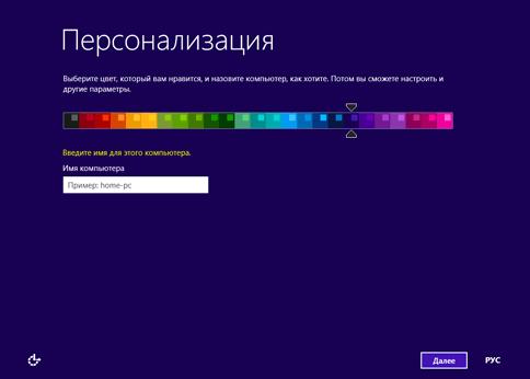 Экран персонализации во время установки