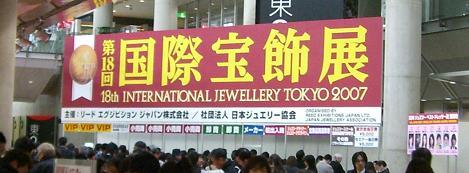 第18回国際宝飾展(IJT)受付
