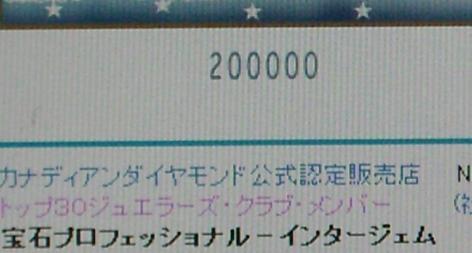 200,000アクセス