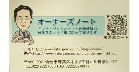 「オーナーズノート」の名刺