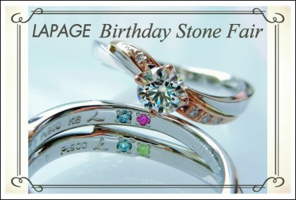 LAPAGE Birthday Stone Fair