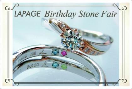 LAPAGE Birthday Stone Fair