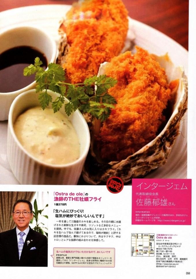 S-style12月号2015.12.25発売に掲載