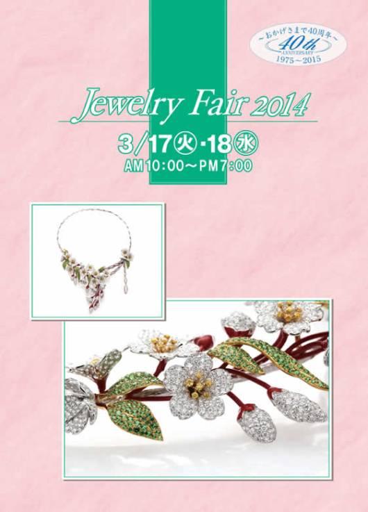 Jewelry Fair 2014