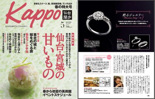 Kappo75(5月号)