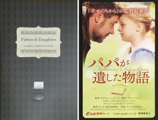 Fathers &Daughters 邦題「パパが遺した物語」(
