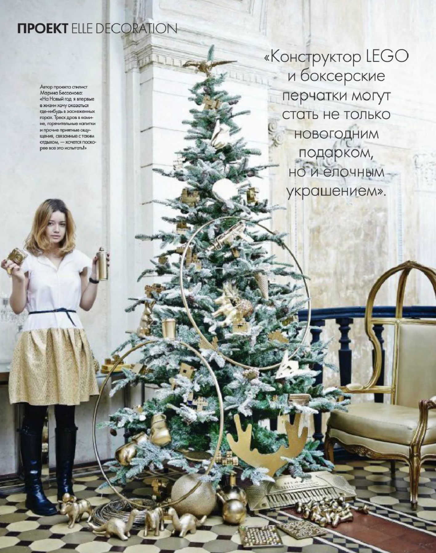 Christmas Homes  Elle Decoration Russia December 2013  Interiors By Color