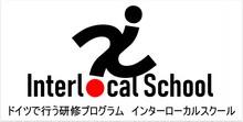 ドイツで行う研修プログラム「インターローカルスクール」について