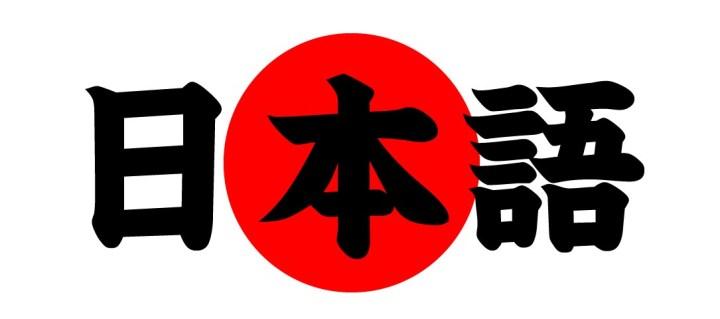 Japanese Course Hong Kong - International Language Centre