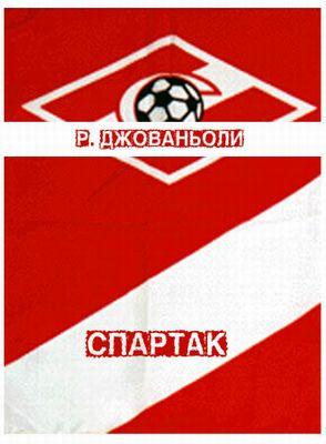 spartak_a.jpg