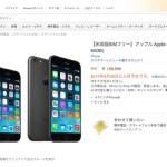 La página japonesa de Amazon ya vende el iPhone 6