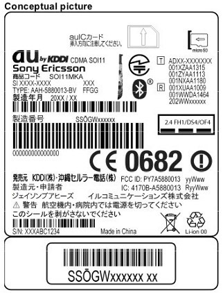 Sony Ericsson Xperia acro hits FCC