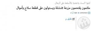 صورة خنشلة في الصحافة المعرّبة - منطقة حروب عصابات يسيطر عليها المنحرفون (5) - إينوميدن.كوم البوابة الثقافية الشاوية