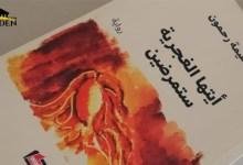 صورة سليمة رحمون: الكتابة هي تخفِّي وراء الٱخرين من أجل إيصال أفكار