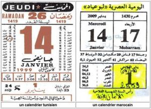 Un calendrier tunisien et un autre marocain qui prennent le 14 comme le premier jour de la nouvelle année