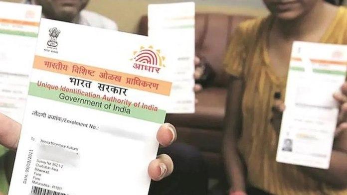 aadhaar card photocopy 1607415216