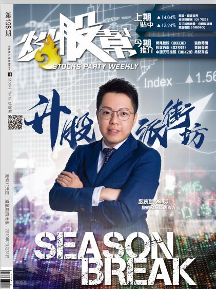 《炒股幫198期》封面故事:升股派街坊 Season Break - INVEST360