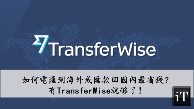 [TransferWise教學] 用低於銀行的收費匯款到海外! – Invest Titans