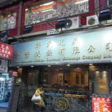 Hui's Brothers Foreign Currency Exchange Shop