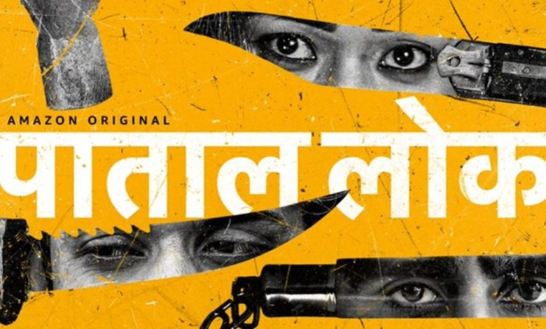 Patal Lok Web Series Review