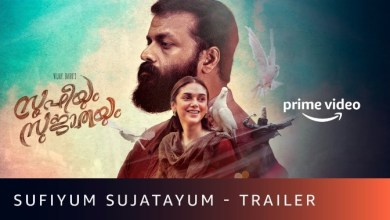 Photo of Sufiyum Sujathayum Malayalam Movie Release Date, Cast, Trailer, News