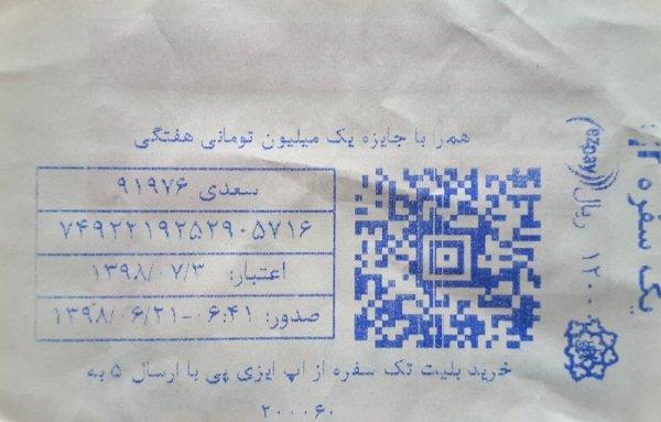 Biglietto metropolitana Teheran Iran