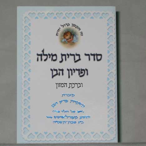 Jewish Hebrew English Invitations Pidyon Haben Bencher