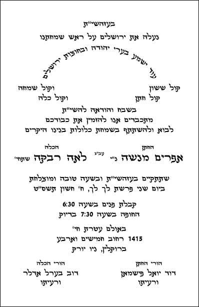 English and Hebrew Scripts  Invitations 123