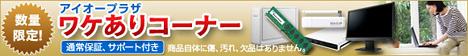 ioPLAZA【アイ・オー・データ直販サイト】ワケありコーナー