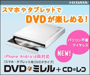 ioPLAZA【DVDミレル】