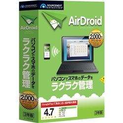 ソースネクスト 158480 AirDroid プレミアム 3年版