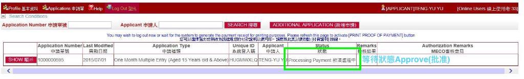 菲律賓電子簽證流程8
